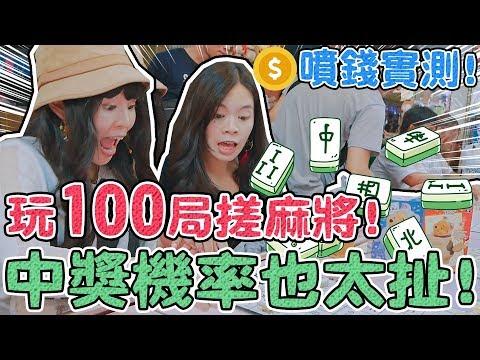 【噴錢實測】士林夜市玩100局麻將 到底能帶走多少獎品? 連線送大娃娃|可可酒精