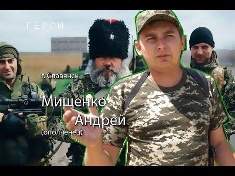 .ГЕРОИ - Мищенко Андрей г.Славянск (с.10): мы мира хотим