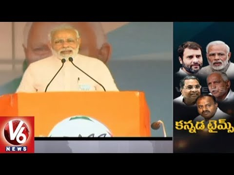 PM Modi Participates In Koppal Rally | Karnataka Election Campaign | V6 News