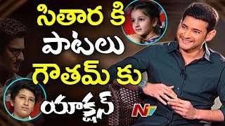 Sitara Sings All Songs From Spyder Movie: Mahesh Babu || Exclusive Interview