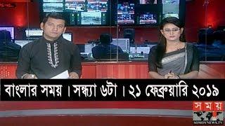 | | | Somoy tv bulletin 6pm | Latest Bangladesh News