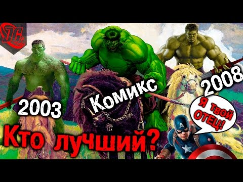 КЭП ДЕДУШКА ХАЛКА? КАК УСТРОЕНЫ СИЛЫ ХАЛКОВ | Халк 2003 vs Халк 2008 vs Marvel comics