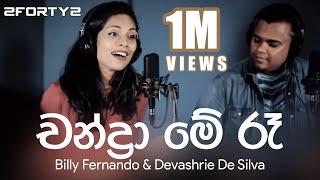 Chandrame Ra Paya Aawa  - Billy Fernando, Devashrie De Silva - COVER