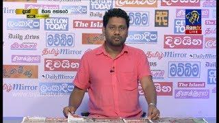 Siyatha Paththare | 09 - 04 - 2019