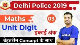 7:00 PM - Delhi Police 2019 | Maths by Naman Sir | Unit Digit