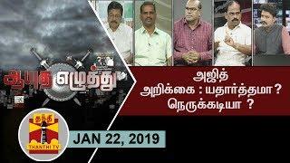 (22/01/2019) Ayutha Ezhuthu : Actor Ajith Statement on Politics: Natural or Pressurized?