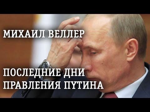 Пocледниe дни правления Пyтинa. Михаил Веллер на Эхо Москвы