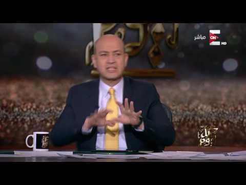 عمرو اديب حلقة السبت 03/12/2016 الجزء الاول كل يوم (زيادة التعريفة الجمركية على 400 سلعة)