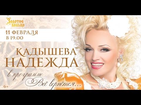 Надежда Кадышева Концерт Всё вернётся 11.02.17