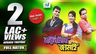 বরিশাইলা জামাই | Episode -3 | Comedy Drama Serial | Mo Mo Morshed, Airin Tania | 2017