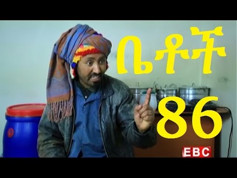Ethiopian Comedy Series Betoch Part 86 video