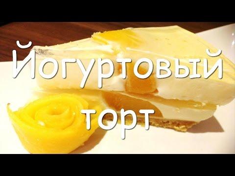 Йогуртовый торт с фруктами, фруктовый торт из печенья без выпечки с желатином, пошаговый рецепт