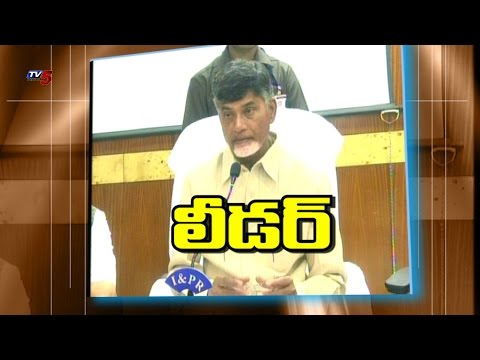 Chandrababu The Real Leader | Hudhud