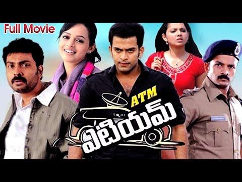 Atm Full Length Telugu Movie || Prithviraj, Bhavana, Samvrutha Sunil || Dvd Rip.. video