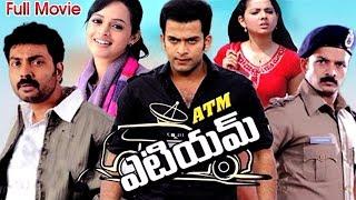 ATM - ATM Full Length Telugu Movie || Prithviraj, Bhavana, Samvrutha Sunil || DVD Rip..