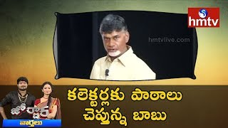 Chandrababu Special Classes to IAS Officers | Jordar News | hmtv