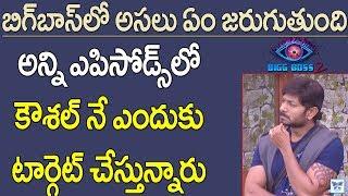 Bigg Boss 2 Analysis | కౌశల్ నే ఎందుకు టార్గెట్ చేస్తున్నారు | Nani Telugu Bigg Boss Season 2 | Myra