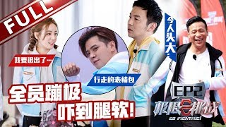 "[ENG SUB] ""Go fighting!""-S5 EP2 20190520"