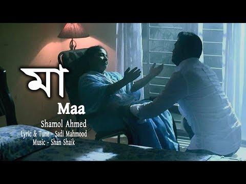Maa । Shan Featuring Shamol Ahmed । Bangla New Song 2016 Full Hd