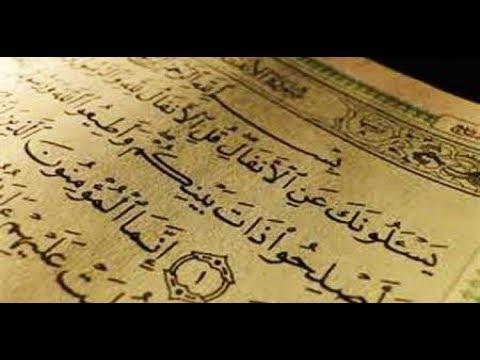 خالد الجليل،سورةالأنفال khalid al jalil