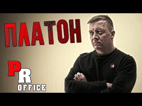 ПЛАТОН - ВСЯ ПРАВДА!!! PR OFFICE #3