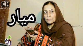 Full Balochi film 2017 MAYAR