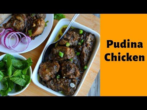 How to make Pudina Chicken or পুদিনা চিকেন ? (Spicy World)