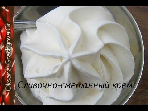 Сметанный крем со сливками для бисквитного торта рецепт
