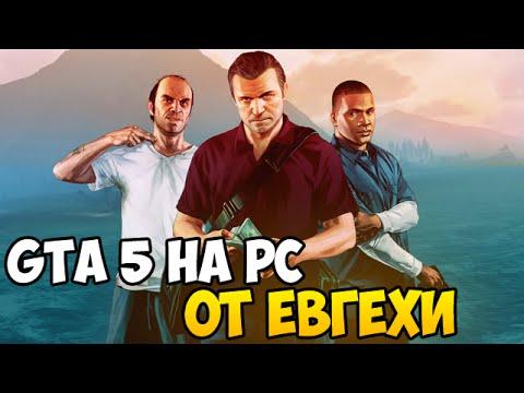 GTA 5 на PC от Евгехи