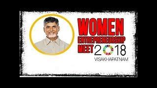 CM Chandrababu Naidu Inaugurates Women Entrepreneurship Summit In Vizag