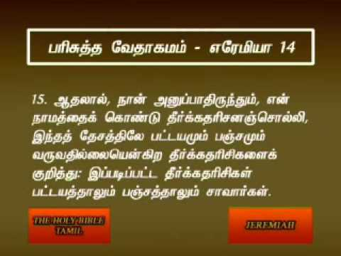 Jeremiah 14 Tamil Video Bible video