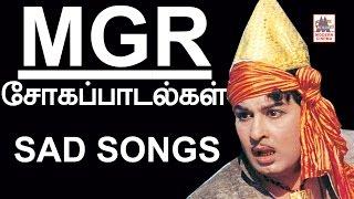 MGR Soga Padalgal Vol - 3 | MGR Sad Songs | Mgr Golden Hits|எம்.ஜி.ஆர். சோகப்பாடல்கள்