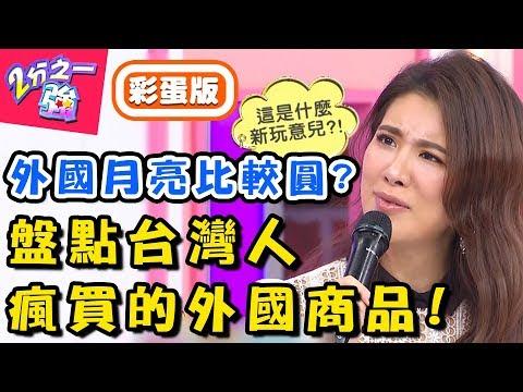 台綜-二分之一強-20190213 台灣人瘋買外國貨,老外直呼看不懂!「這商品」竟是國際巨星減肥御用?!
