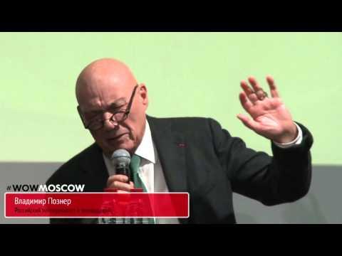 «Москва — Мегаполис будущего» — мастер-класс от Владимира Познера | МТС #WOWMOSCOW
