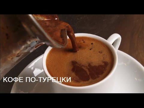 Как правильно готовить кофе в турке по-восточному