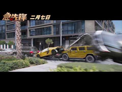 【急先鋒】前導預告 2月7日全台上映