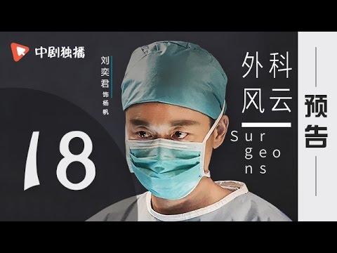 外科风云 第18集 预告(靳东、白百何 领衔主演)