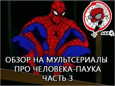 AKR - Обзор на м/c про Человека-паука часть 3: 90-ые