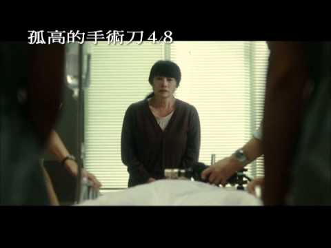 《孤高的手術刀》 中文預告-堤真一主演(4/8上映)