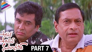 Latest Telugu Full Movies | Aunty Uncle Nandagopal Full Movie | Part 7 | Vadde Naveen | MS Narayana