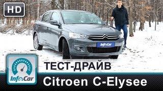 Тест-драйв Citroen C-Elysee 1.2 и 1.6D от InfoCar.ua