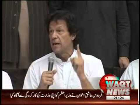 News Package of Majid Jarral on Imran Khan Press Conference 04 September 2012