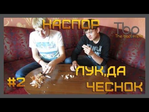 Шоу «Наспор» #2 - Лук, да чеснок [HD]