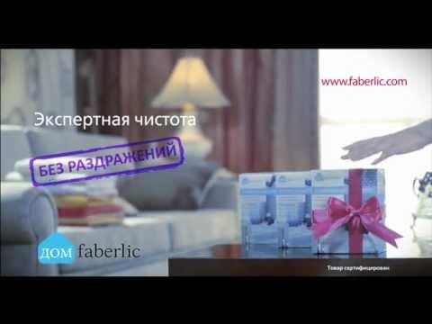 """Реклама стирального порошка """"Дом Faberlic"""", Казахстан."""