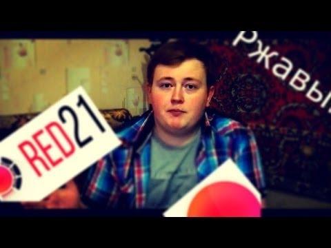 RED 21 / лучше СВОИМИ РУКАМИ.