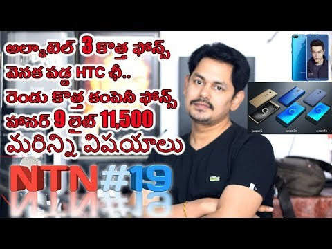 Nanis TechNews Episode 19 in Telugu || Tech-Logic