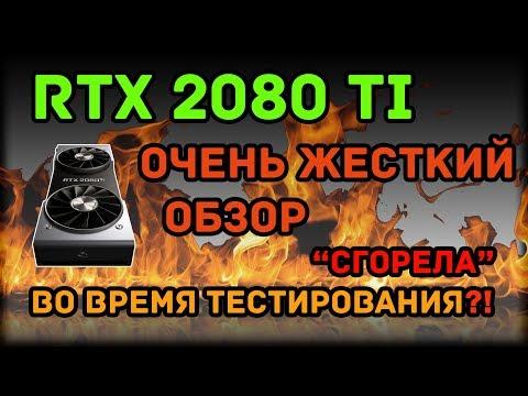 RTX 2080 Ti обзор и сравнение с GTX 1080 | GTX 1080 Ti | RTX 2080