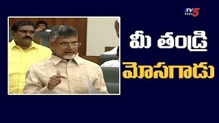 మీ తండ్రి మోసగాడు | Chandrababu POWERFUL Speech about KAPU Reservations
