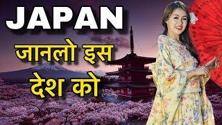 JAPAN FACTS IN HINDI || जापान देश के बारे में