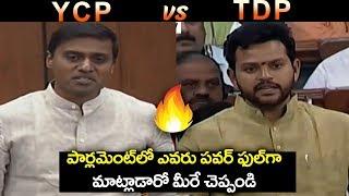 TDP MP Ram Mohan Naidu Vs YCP MP Mithun Reddy | RamMohan Naidu and Mithun Reddy Speech in Parliament